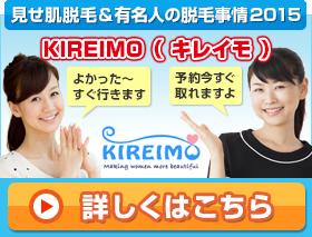 KIREIMO 芸能人の脱毛事情2015
